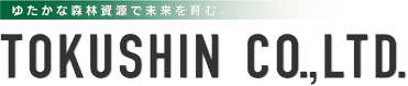 株式会社徳信 | 豊かな森林資源で未来を育む