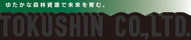 株式会社徳信   豊かな森林資源で未来を育む